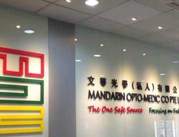 Mandarin Opto Medic Co @ Kaki Bukit